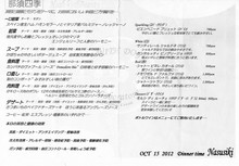 CCF20121020_00001.jpg